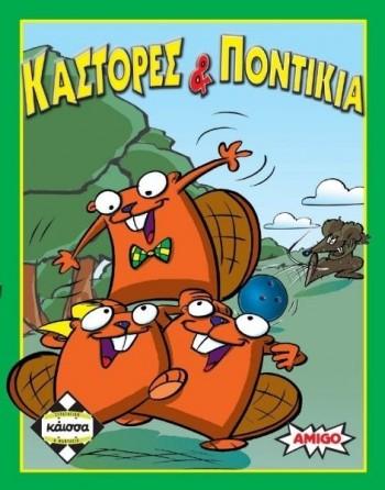 Kaissa Κάστορες και Ποντίκια